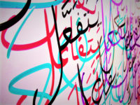 Arabic in Oman